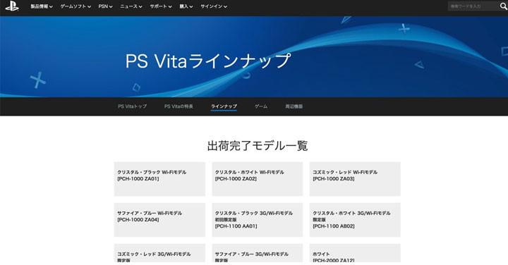 不敵手機遊戲熱潮?Sony 確認 PlayStation Vita 全面停產 - 1