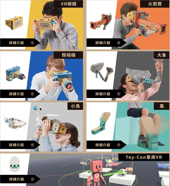 任天堂 LABO 推出 VR 眼鏡功能,支援《薩爾達傳說 曠野之息》與《超級瑪利歐 奧德賽》 - 2