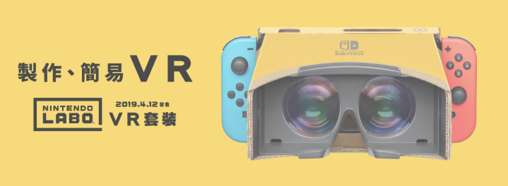 任天堂 LABO 推出 VR 眼鏡功能,支援《薩爾達傳說 曠野之息》與《超級瑪利歐 奧德賽》 - 3