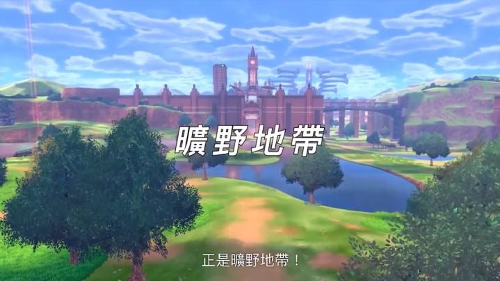 《精靈寶可夢 劍 / 盾》確定中文版將於 11 月 15 日發售 - 7