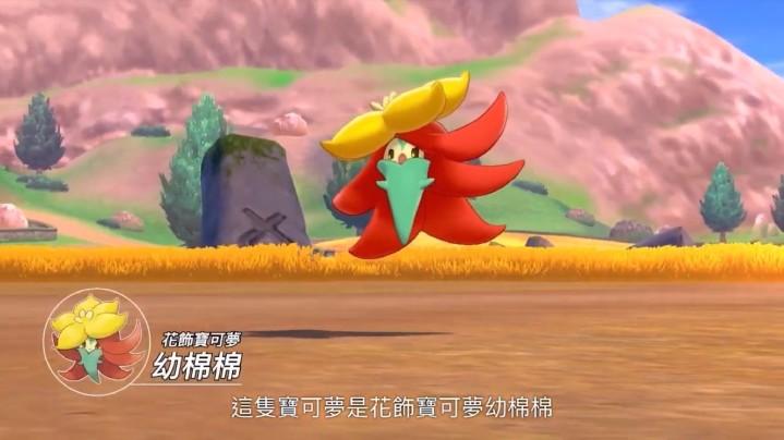 《精靈寶可夢 劍 / 盾》確定中文版將於 11 月 15 日發售 - 9