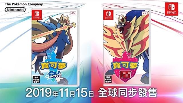 《精靈寶可夢 劍 / 盾》確定中文版將於 11 月 15 日發售 - 1