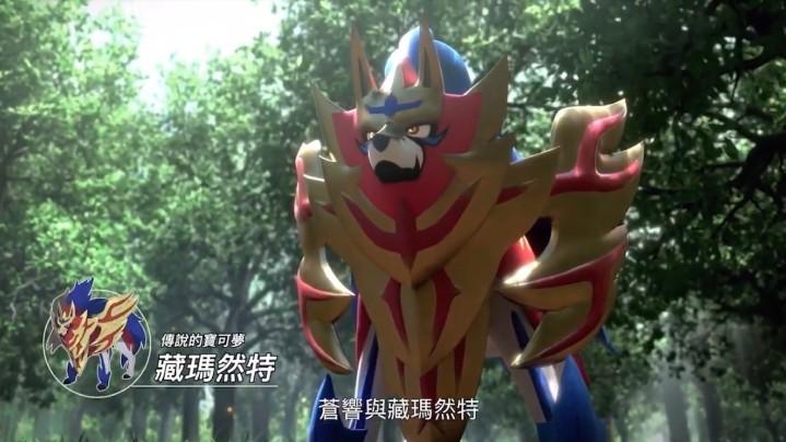 《精靈寶可夢 劍 / 盾》確定中文版將於 11 月 15 日發售 - 14