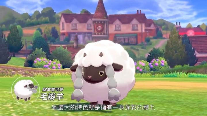 《精靈寶可夢 劍 / 盾》確定中文版將於 11 月 15 日發售 - 10