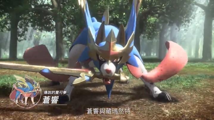 《精靈寶可夢 劍 / 盾》確定中文版將於 11 月 15 日發售 - 15