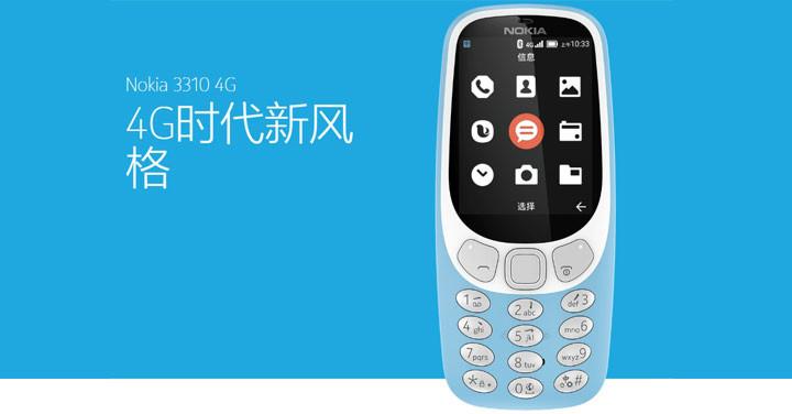nokia 3310 4g 國際 版