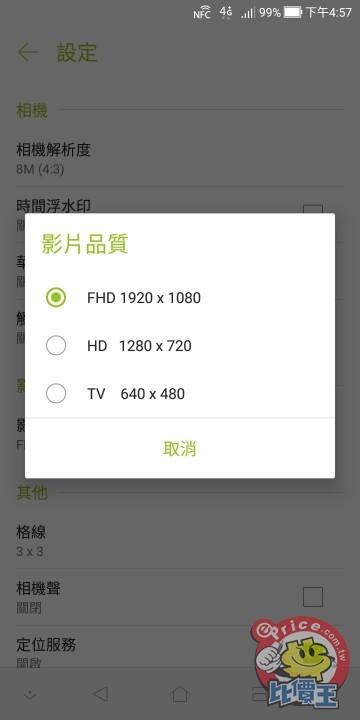 ASUS Zenfone 5Q,中階機也有前後雙相機+高螢幕佔比 - 25