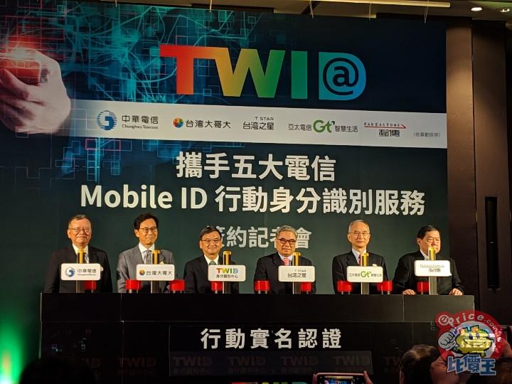 手機號碼就是身份證!五大電信將推 TWID 行動身份識別,明年一月上線 - 1