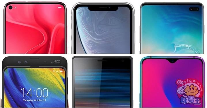 打洞開孔藏鏡頭,為了追求螢幕屏占比的這些手機新技術,你最喜歡哪一種? - 1