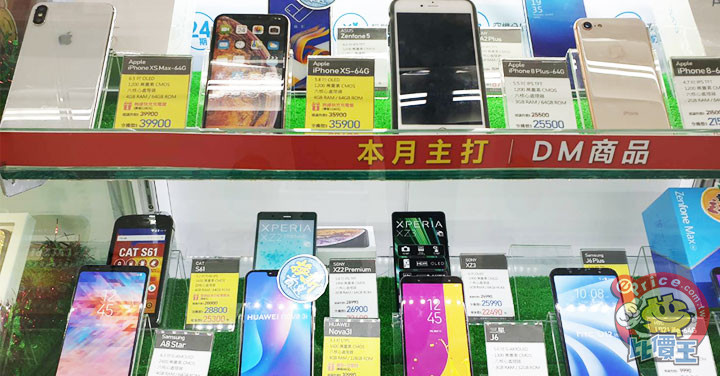 【排行榜】台灣手機品牌最新排名 (2019 年 1 月銷售市占) - 1