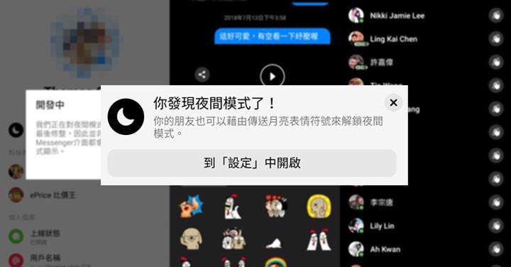 想開啟 FB Messenger 夜間模式?傳送一個月亮符號就能搞定 - 1