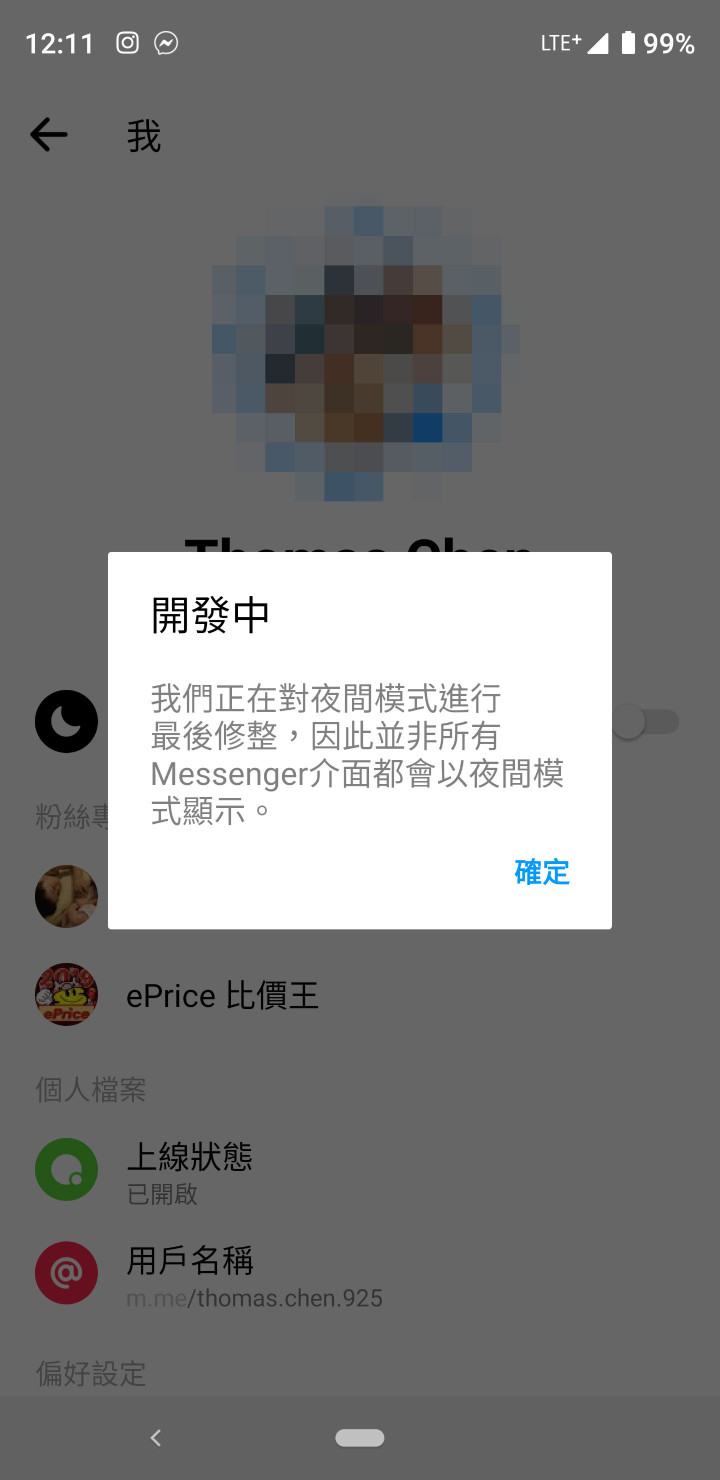 想開啟 FB Messenger 夜間模式?傳送一個月亮符號就能搞定 - 3