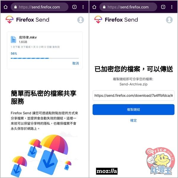 Firefox Send 免費分享大型檔案的好工具:支援連結自動失效、最高上傳 2.5GB 資料 - 5