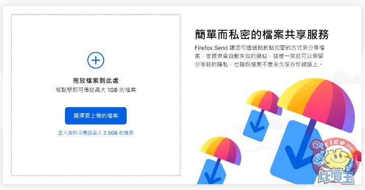 Firefox Send 免費分享大型檔案的好工具:支援連結自動失效、最高上傳 2.5GB 資料 - 2