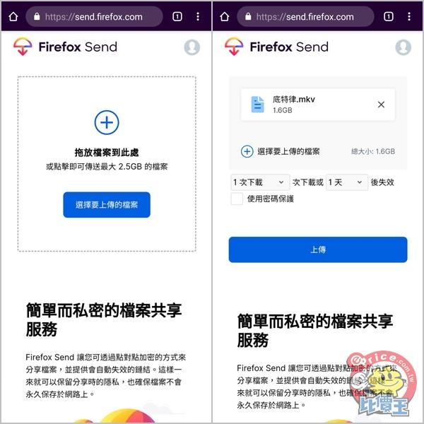 Firefox Send 免費分享大型檔案的好工具:支援連結自動失效、最高上傳 2.5GB 資料 - 3