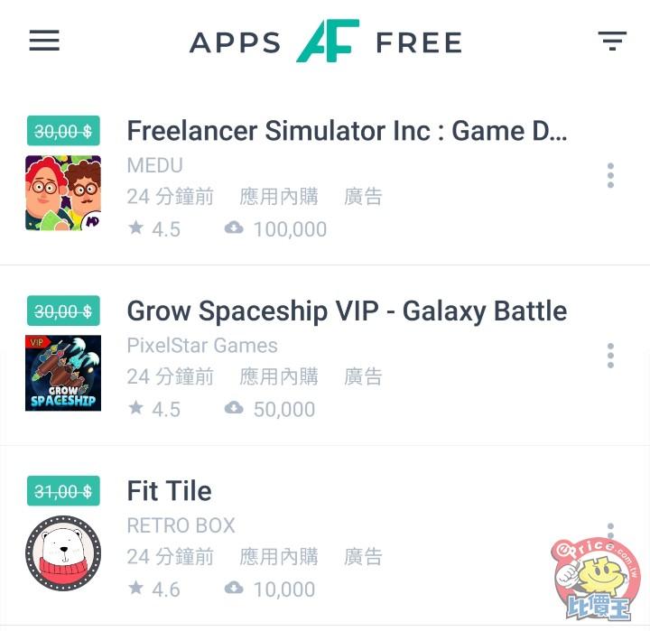 [推薦] 不錯過任何限免 APP 與遊戲的必裝神器:AppsFree - 3