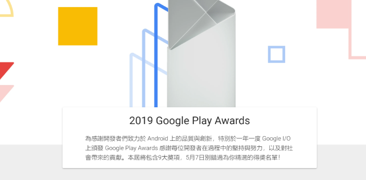 Google Play 公布 2019 年最佳應用與遊戲提名!一起來下載這些官方認證的傑出 APP 吧 - 2
