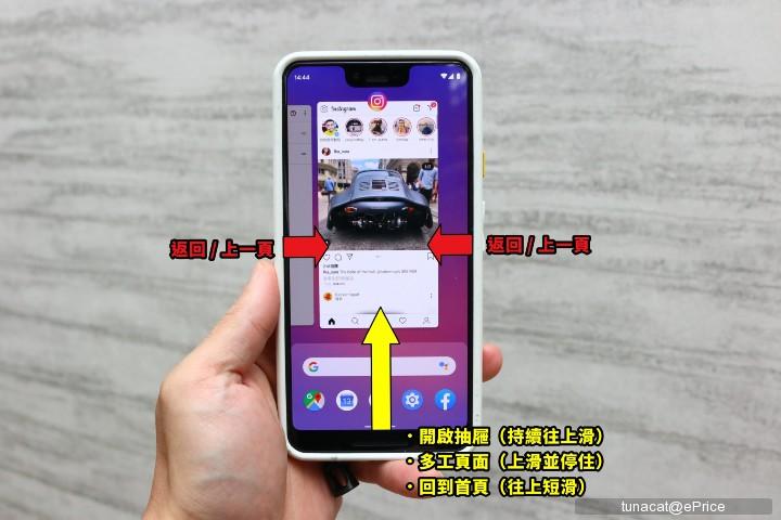 動手玩:Android Q 全手勢操作功能 - 5
