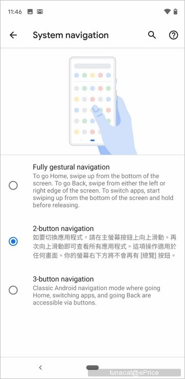 動手玩:Android Q 全手勢操作功能 - 3