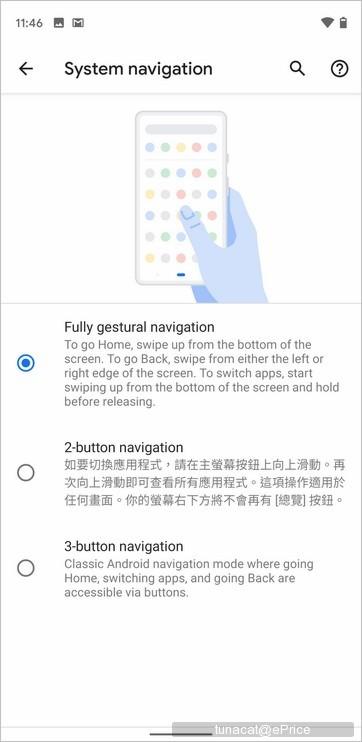 動手玩:Android Q 全手勢操作功能 - 2