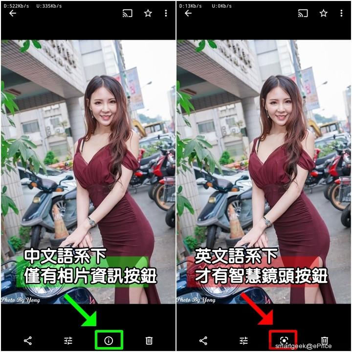 【小技巧】教你啟用谷歌相簿內的 Google Lens 智慧鏡頭功能 - 8