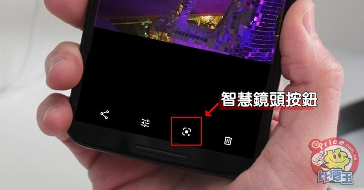 【小技巧】教你啟用谷歌相簿內的 Google Lens 智慧鏡頭功能 - 2