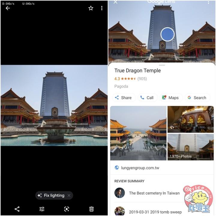 【小技巧】教你啟用谷歌相簿內的 Google Lens 智慧鏡頭功能 - 5