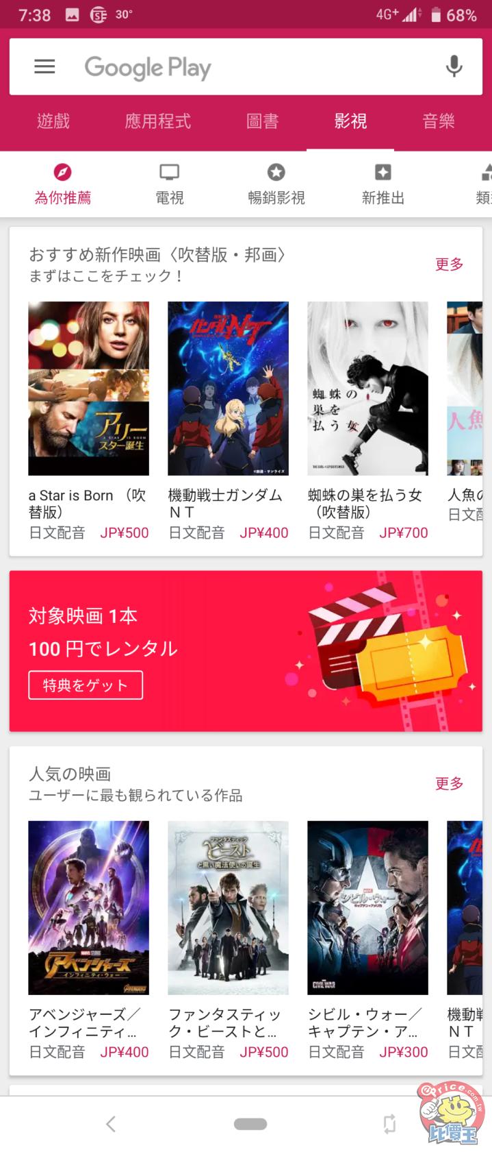 教學:Google Play Store 如何跨區下載各國 App - 10
