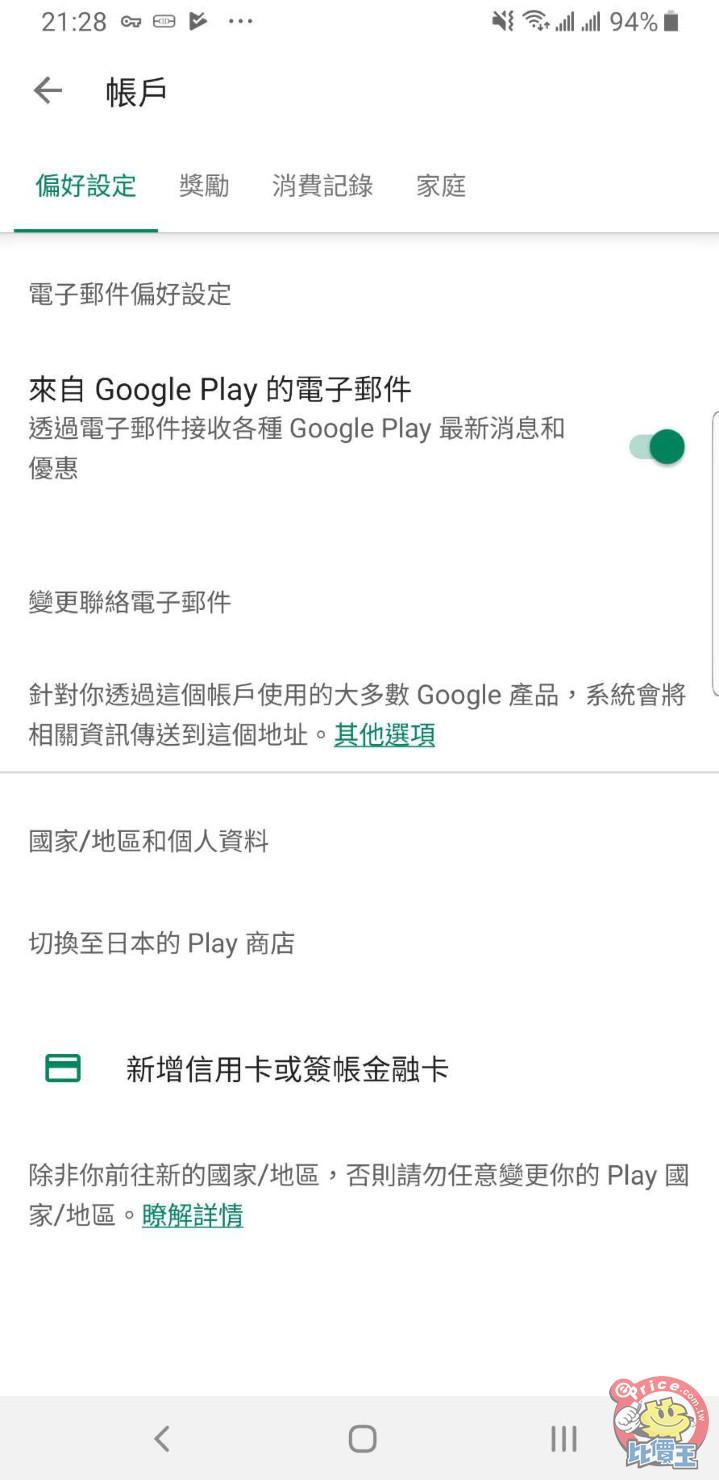 教學:Google Play Store 如何跨區下載各國 App - 8
