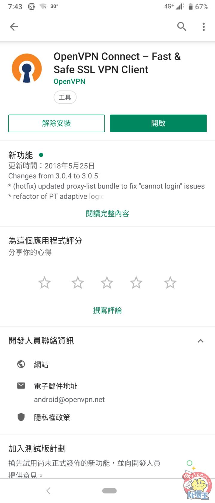 教學:Google Play Store 如何跨區下載各國 App - 2