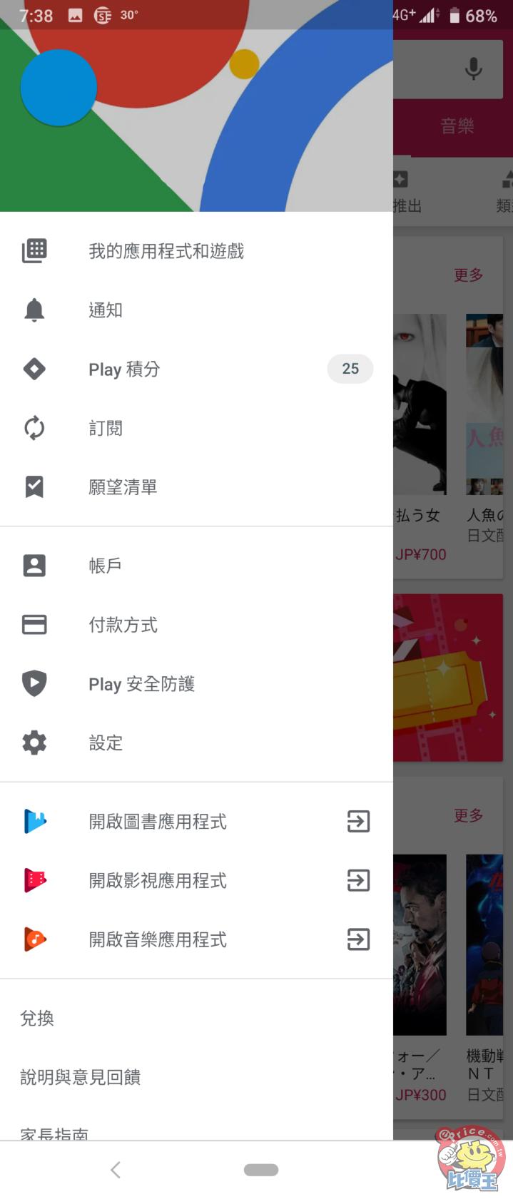 教學:Google Play Store 如何跨區下載各國 App - 7