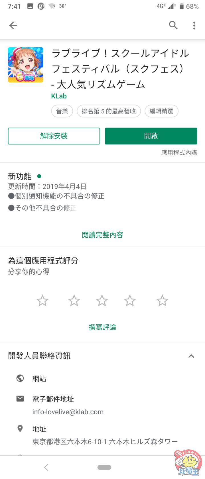 教學:Google Play Store 如何跨區下載各國 App - 12