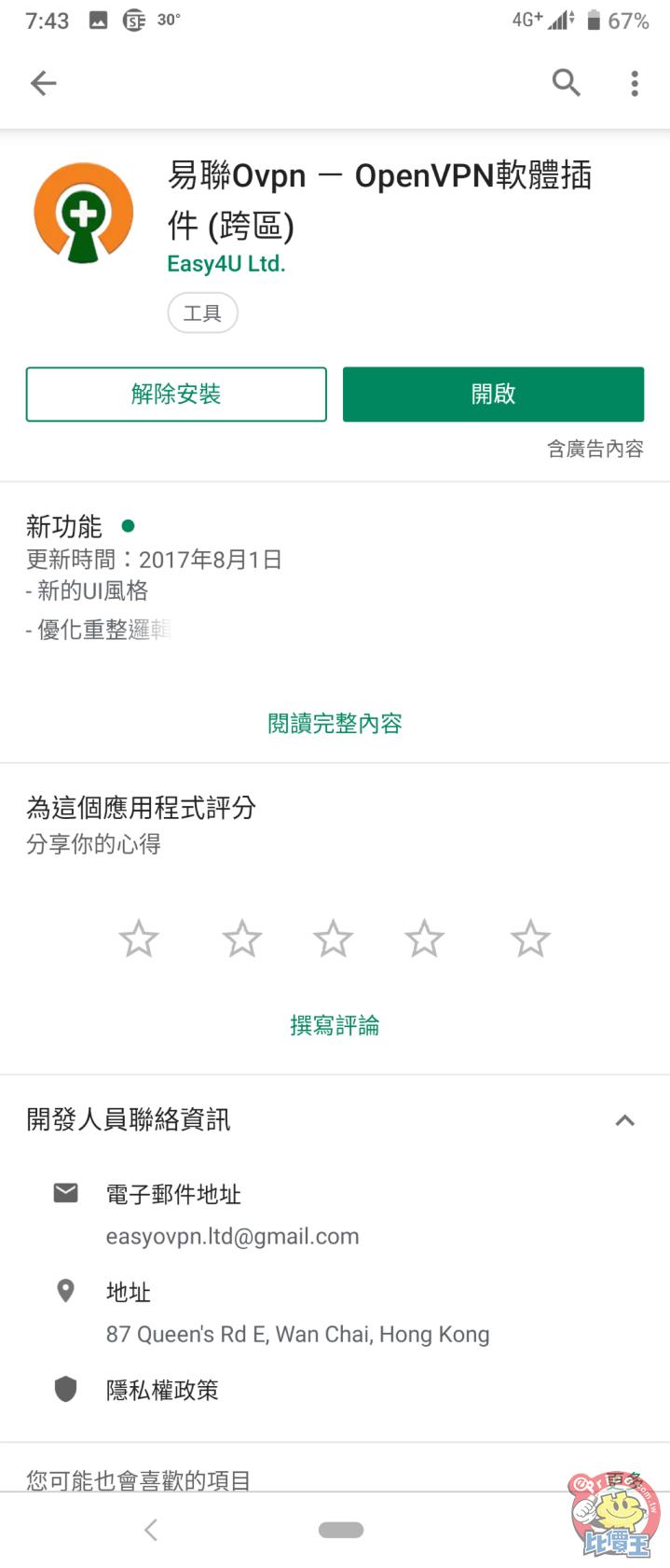 教學:Google Play Store 如何跨區下載各國 App - 3