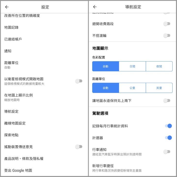 Google 地圖導航新增時速表顯示功能,但台灣尚未支援道路速限資訊 - 2