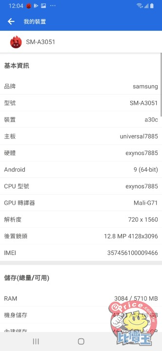 Screenshot_20190614-120417_AnTuTu Benchmark.jpg