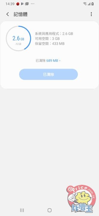 Screenshot_20190614-143921_Device care.jpg