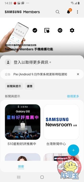 Screenshot_20190614-143315_Samsung Members.jpg