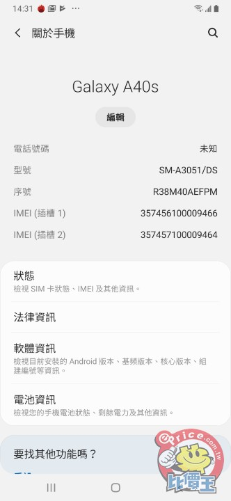 Screenshot_20190614-143140_Settings.jpg
