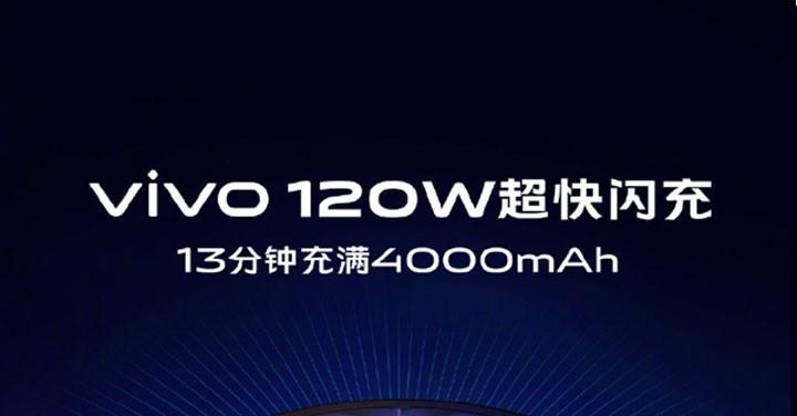 13 分鐘可充滿 4000mAh 電量,vivo 將發表 120W 超快閃充 - 1