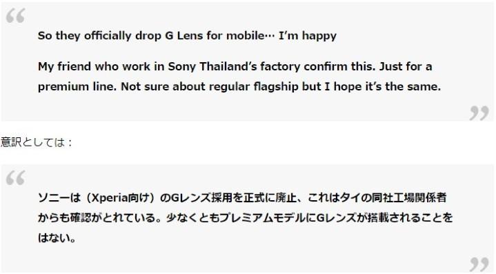 傳 Sony 將不會在手機上繼續使用 G 鏡頭 - 2