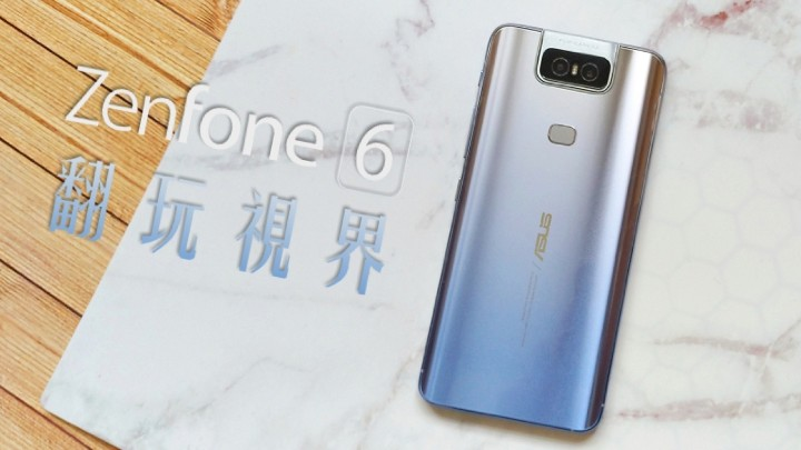 封面-ZenFone 6翻玩視界.jpg