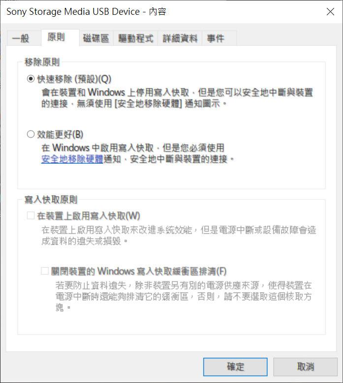 微軟終於表態:你不用先退出硬體再移除 USB 隨身碟 - 2