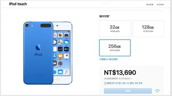 iPod Touch 2019 突然推出!6,490 元起、還有 256GB 大容量和六色選擇 - 2