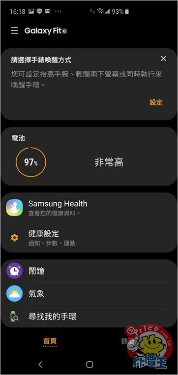 Screenshot_20190614-161853_Galaxy Fit Plugin.jpg