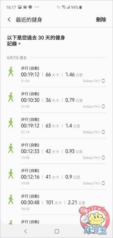 Screenshot_20190614-161708_Samsung Health.jpg