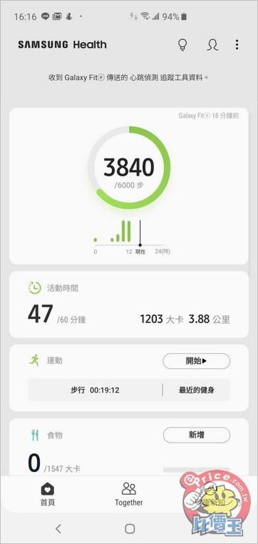Screenshot_20190614-161655_Samsung Health.jpg