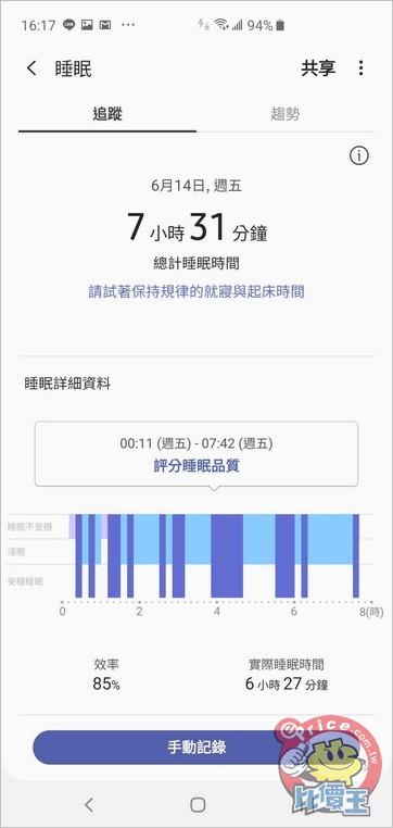 Screenshot_20190614-161744_Samsung Health.jpg