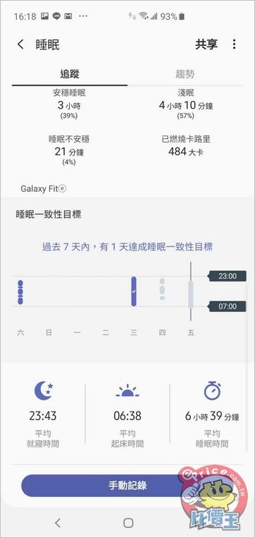 Screenshot_20190614-161807_Samsung Health.jpg