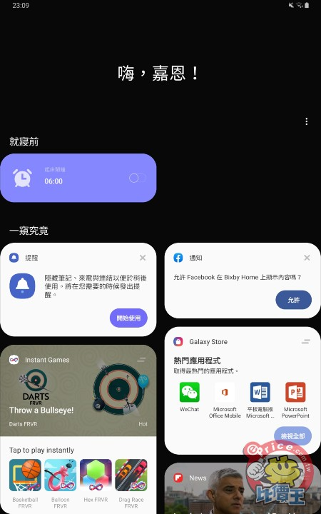 Screenshot_20190604-230945_One UI Home.jpg